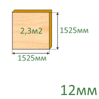 Фанера 12х1525х1525 мм