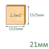 Фанера 21х1525х1525 мм