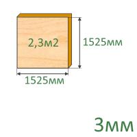 Фанера 3х1525х1525 мм