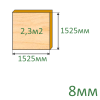 Фанера 8х1525х1525 мм