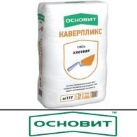 Клеевая смесь Основит КАВЕРПЛИКС Т-117A 25кг