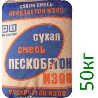 Пескобетон М300 50кг