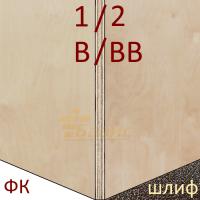 Фанера ФК 1525х1525 4мм сорт 1/2 ШЛИФ