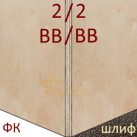 Фанера ФК 1525х1525 4мм сорт 2/2 ШЛИФ