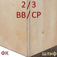 Фанера ФК 1525х1525 6мм сорт 2/3 ШЛИФ