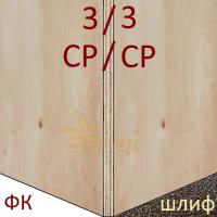 Фанера ФК 1525х1525 21мм сорт 3/3 ШЛИФ