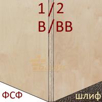 Фанера ФСФ 2440х1220 6мм сорт 1/2 ШЛИФ