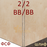 Фанера ФСФ 2440х1220 4мм сорт 2/2 ШЛИФ