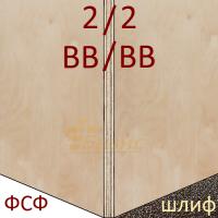 Фанера ФСФ 2500x1525 15мм сорт 2/2 ШЛИФ