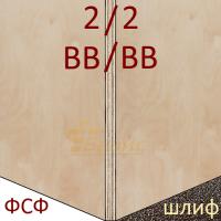 Фанера ФСФ 2440х1500 18мм сорт 2/2 ШЛИФ