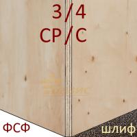 Фанера ФСФ 2440х1220 18мм сорт 3/4 ШЛИФ