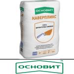 Штукатурно-клеевая смесь Основит КАВЕРПЛИКС Т-117 25кг