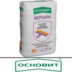 Шпаклевка Основит ВЕРСИЛК Т-34 20кг