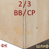 Фанера ФК 1525х1525 10мм сорт 2/3 ШЛИФ