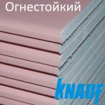 Гипсокартон (ЛГКО) Knauf 2500x1200x12,5мм
