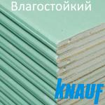 Гипсокартон (ЛГКВ) Knauf 2500x1200x9,5мм